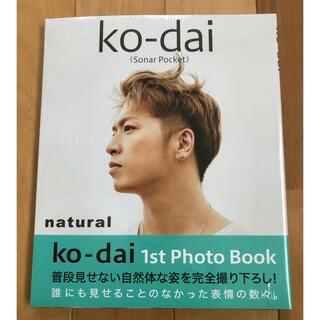 シュフトセイカツシャ(主婦と生活社)の『ko-dai (Sonar Pocket )natural』写真集  コーダイ(ミュージシャン)