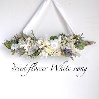 ドライフラワー White Flower 横長スワッグ  スワッグ(ドライフラワー)