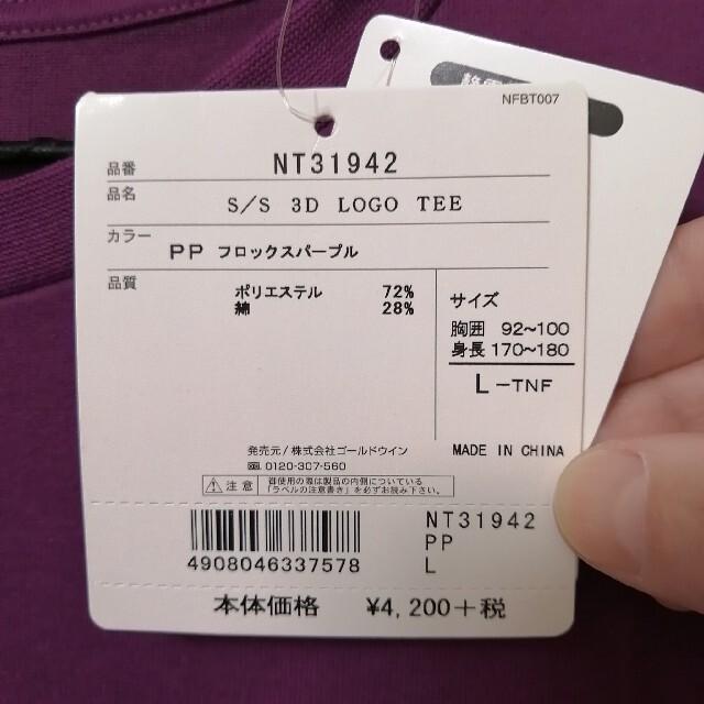 THE NORTH FACE(ザノースフェイス)の【新品】THE NORTH FACE S/S 3D Logo Tee L 紫 メンズのトップス(Tシャツ/カットソー(半袖/袖なし))の商品写真