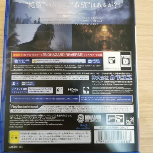 PlayStation4(プレイステーション4)のps4 バイオハザード ヴィレッジ Z biohazard village  エンタメ/ホビーのゲームソフト/ゲーム機本体(家庭用ゲームソフト)の商品写真