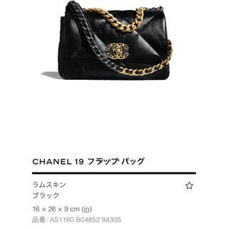 CHANEL - 新品 シャネル CHANEL 19 フラップ バッグ ブラック 31番台