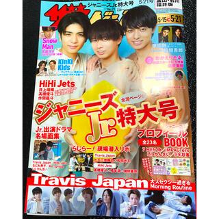ザテレビジョン5/21号 最新号 1冊