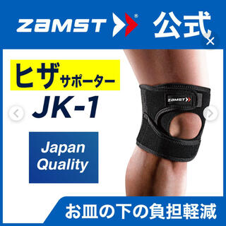 ザムスト(ZAMST)のザムスト JK-1 膝サポーター 左右兼用 Mサイズ(陸上競技)