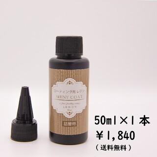 コーティング レジン シャイニーコート SHINY COAT 詰め替え 50ml