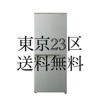 アクアガール(aquagirl)の2019年製 AQUA 冷蔵庫 (冷蔵庫)