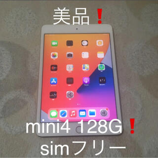 Apple - 【美品】本体のみ❗️Apple  iPad mini4 128G simフリー
