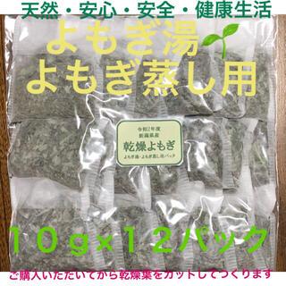 ご購入後カット★よもぎ蒸し・よもぎ湯に☆新潟より安心安全☆10g×12パック