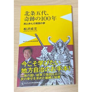 ワニブックス - 【新品未使用】北条五代、奇跡の100年 松沢成文