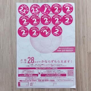 ヤマザキセイパン(山崎製パン)の即日発送⭐ヤマザキ 春のパン祭り2021 お皿1枚 28点分(食器)