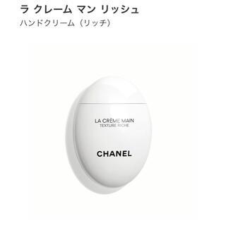 CHANEL - CHANEL ハンドクリーム 新品 MW様 ご予約です💕