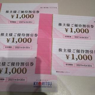 共立メンテナンス 5000円分 株主優待割引(その他)