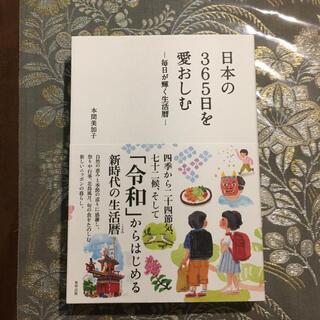 トウホウ(東邦)の日本の365日を愛おしむ 毎日が輝く生活暦(住まい/暮らし/子育て)