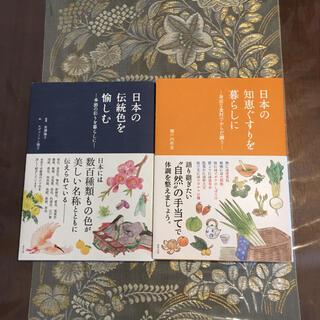 トウホウ(東邦)の日本の伝統色を愉しむ ―季節の彩りを暮らしに―日本の知恵薬をくらしに2冊セット(住まい/暮らし/子育て)