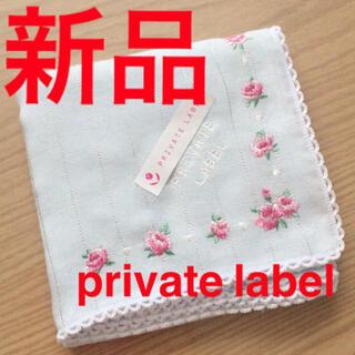 プライベートレーベル(PRIVATE LABEL)の新品 プライライベートレーベル privatelabel ハンドタオル(ハンカチ)