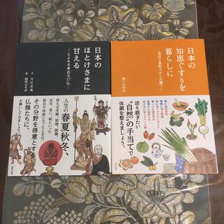 トウホウ(東邦)の日本のほとけさまに甘える ~たよれる身近な17仏~日本の知恵薬をくらしに(住まい/暮らし/子育て)