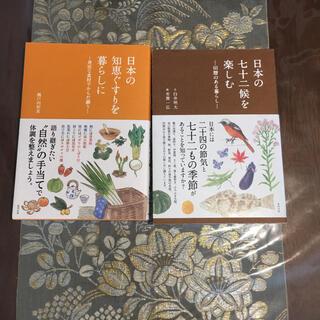 トウホウ(東邦)の日本の七十二候を楽しむ : 旧暦のある暮らし 日本の知恵薬を暮らしに(住まい/暮らし/子育て)