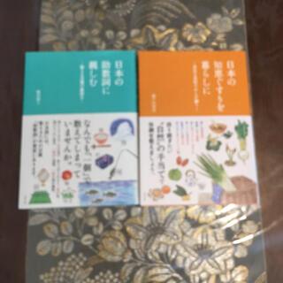 トウホウ(東邦)の日本の助数詞に親しむ ―数える言葉の奥深さ―日本の知恵薬を暮らしに 2冊セット(住まい/暮らし/子育て)
