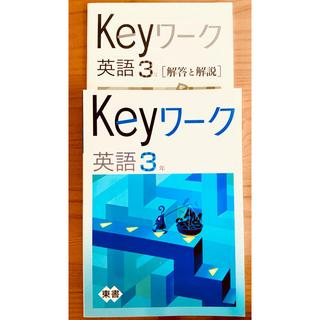 トウキョウショセキ(東京書籍)のKeyワーク キーワーク 英語3年 東京書籍(語学/参考書)