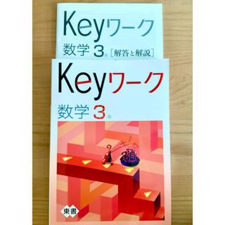 トウキョウショセキ(東京書籍)のKeyワーク キーワーク 数学3年 東京書籍(語学/参考書)