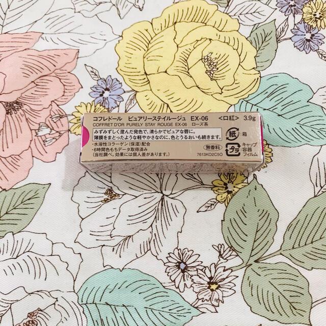 COFFRET D'OR(コフレドール)の限定 コフレドール ピュアリーステイルージュ EX-06 コスメ/美容のベースメイク/化粧品(口紅)の商品写真