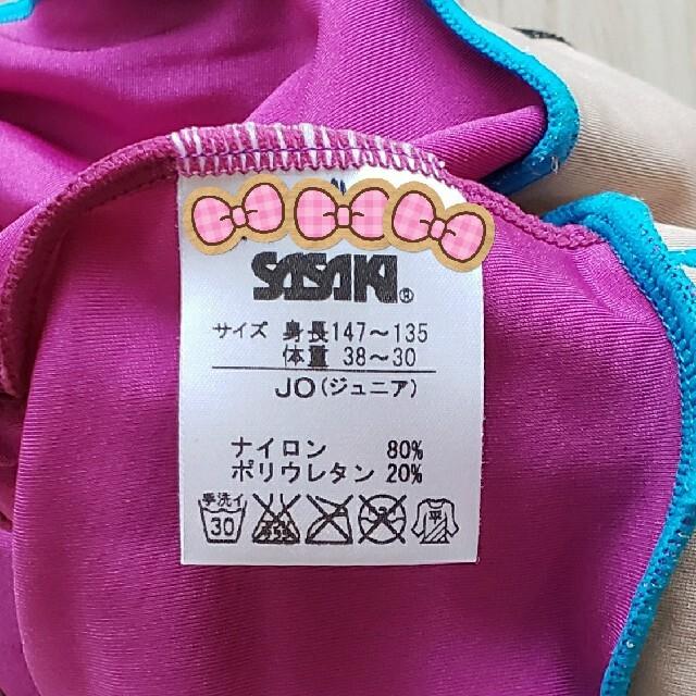 SASAKI レオタード 135センチ~ バレエ 新体操 スポーツ/アウトドアのスポーツ/アウトドア その他(ダンス/バレエ)の商品写真