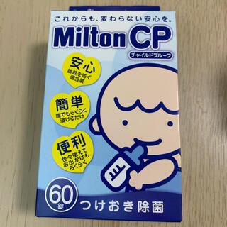 ミルトンCP60 54錠 錠剤(食器/哺乳ビン用洗剤)