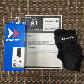 ザムスト(ZAMST)のザムスト 足首サポーター A1  右Mサイズ  ZAMST(バスケットボール)