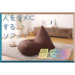 【新品】ビーズクッション  ビーズソファ 日本製 人をダメにするソファ(ビーズソファ/クッションソファ)