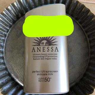 アネッサ(ANESSA)のアネッサ パーフェクトUVスキンケアミルクa(日焼け止め/サンオイル)