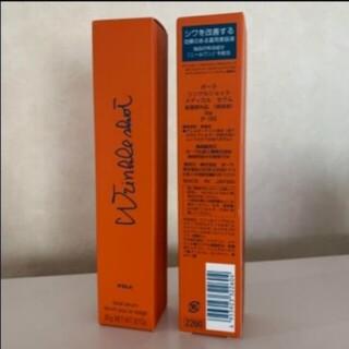 POLA - 2個新品 ポーラ リンクルショット メディカル セラム 20g