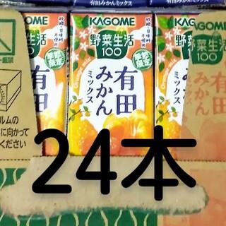 カゴメ(KAGOME)の【KAGOME】カゴメ野菜生活 期間限定★有田みかんミックス195ml×24本(ソフトドリンク)