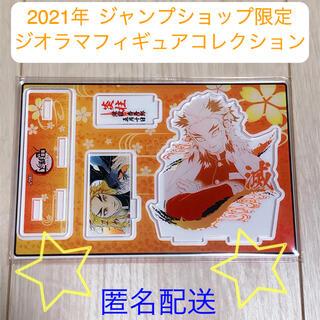 集英社 - 【新品未開封】鬼滅の刃 煉獄杏寿郎 ジオラマフィギュアコレクション 2021年