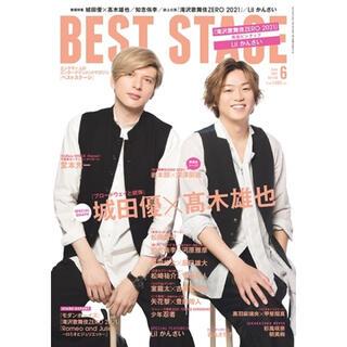 Johnny's - BEST STAGE (ベストステージ) 2021年 06月号