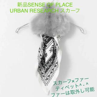 センスオブプレイスバイアーバンリサーチ(SENSE OF PLACE by URBAN RESEARCH)の新品SENSE OF PLACE URBAN RESEARCH スカーフ(バンダナ/スカーフ)