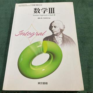 トウキョウショセキ(東京書籍)の数学Ⅲ 東京書籍 教科書(語学/参考書)