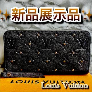 LOUIS VUITTON - ‼️限界価格‼️ Louis Vuitton モノグラム アンプラント 長財布