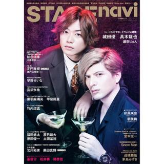ジャニーズ(Johnny's)の★きの様専用★2冊→STAGE navi vol.55(アート/エンタメ)