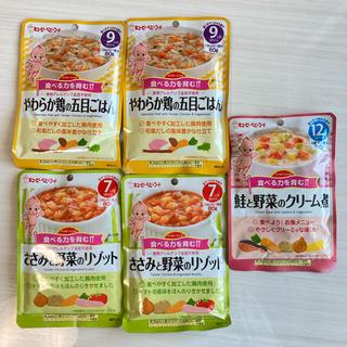 キユーピー - キューピーベビーフード 3種類 5袋セット