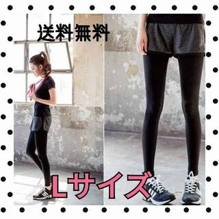 【ショートパンツ付きレギンスL】ヨガ トレーニング ランニング ストレッチ 新品(ヨガ)