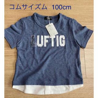 【未使用・新品】コムサイズム 半袖Tシャツ 100cm