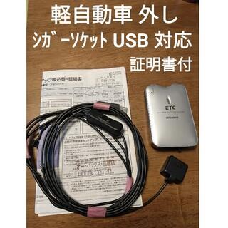 ミツビシ(三菱)のETC 車載器 軽自動車外し シガーソケット加工 USB アダプター付 (ETC)
