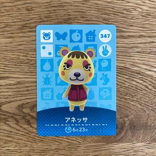 ニンテンドウ(任天堂)のamiiboカード(カード)
