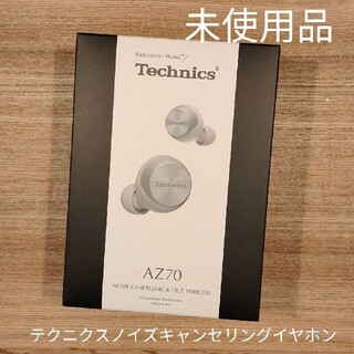 Panasonic - Technics EAH-AZ70W-S シルバー