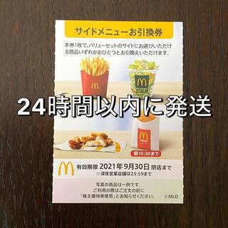 マクドナルド - マクドナルド株主優待券 サイドメニュー券 McDonald's