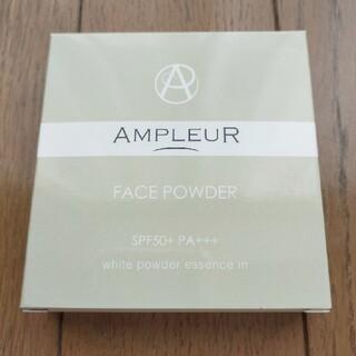 【新品・未開封】AMPLEUR アンプルール フェイスパウダー おしろい10g