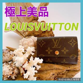 ルイヴィトン(LOUIS VUITTON)の極上美品 ルイヴィトン LOUISVUITON キーケース 6連(キーケース)