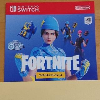 Nintendo Switch - Switchフォートナイト ワイルドキャットバンドル 追加特典 紙のみ