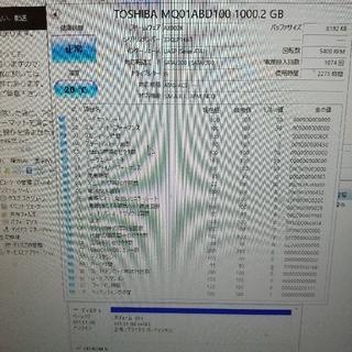トウシバ(東芝)の東芝製1000GB1TB9.5mm厚2.5インチHDD②追加調整対応(PCパーツ)