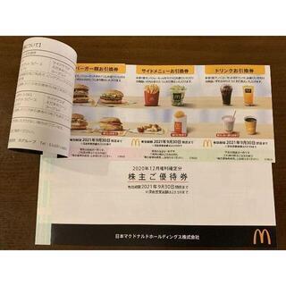 マクドナルド株主優待券 6枚綴り×2冊