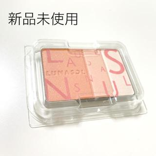 ルナソル(LUNASOL)の専用商品【新品未使用】LUNASOL (ルナソル)カラーリングチークスEX02(チーク)